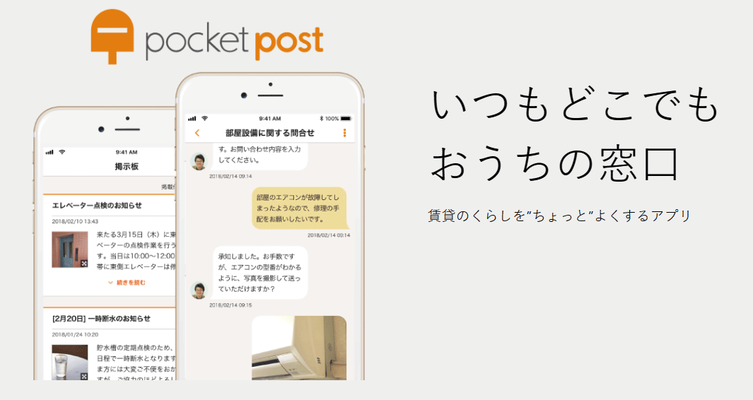 pocketpost_top