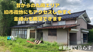 鶴岡で暮らす (1)